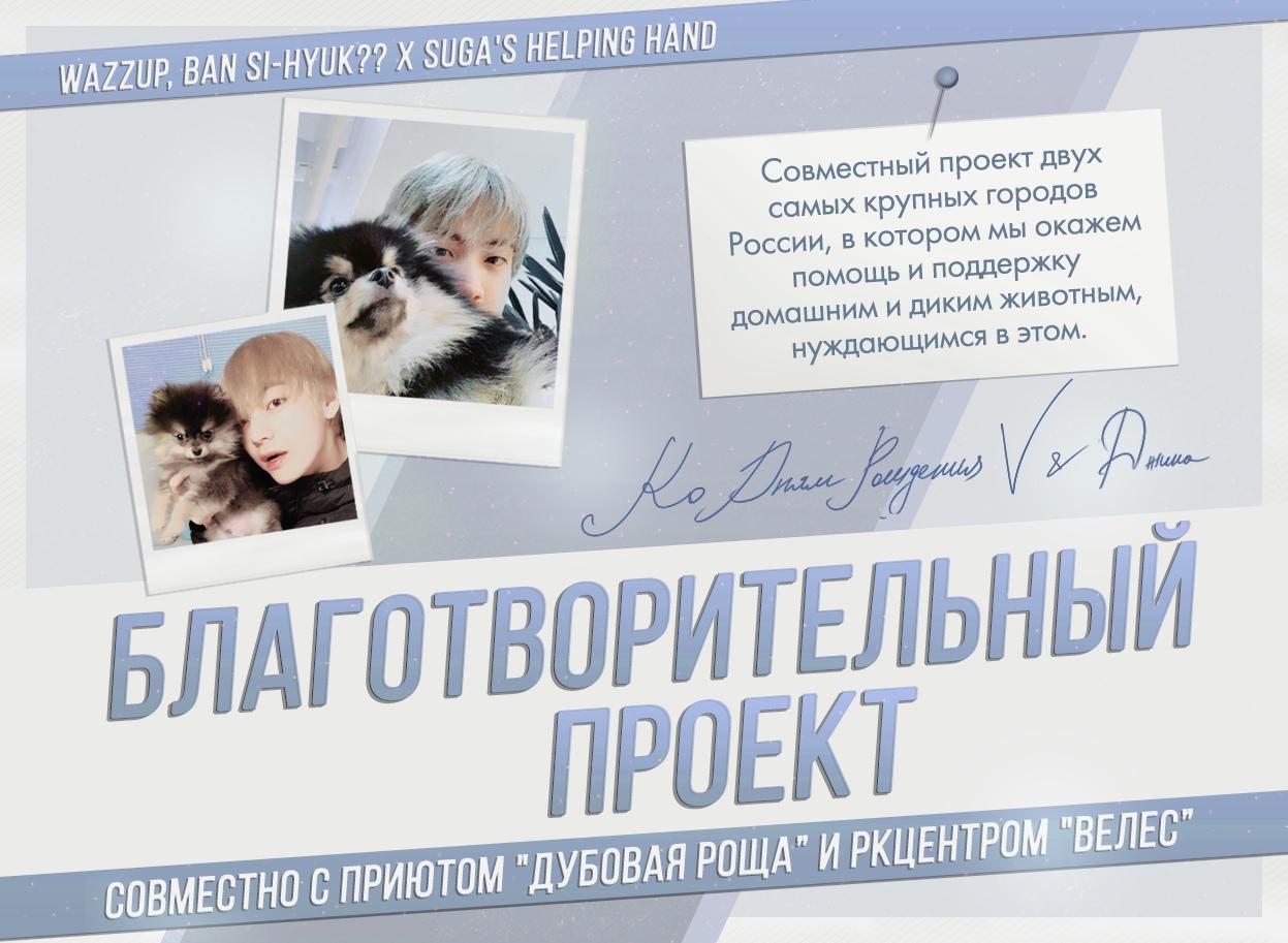 Благотворительный проект от русскоговорящих АРМИ на Дни Рождения Джина и Тэхёна